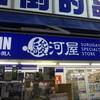 秋葉原でフィギュア探し!! 第3夜~そんな所にフィギュアショップ!?高額フィギュアを見つけたショップもご紹介!!!~