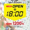 【GR姫路】ご利用制限&休業情報 1/7(火)はマンスリー(A~D/I壁)セットの日!!!