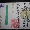 【白鷺神社】の御朱印情報をサクッと紹介!日本一の剣で有名な神社!栃木県御朱印巡り旅