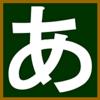 ひらがな、カタカナ、漢字、国語アプリまとめ