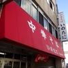 徳島ラーメン老鋪 中華そば「いのたに本店」へ行きましたよ。徳島県 徳島市【ラーメン屋】