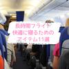 長時間フライトの機内で快適に寝るためのアイテム11選