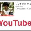 YouTubeが仕事で役立った話