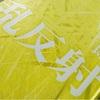 貫井徳郎「乱反射」の感想、思いは互いに反射する