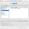 Mac の日本語入力ソース選択に Ctrl + Space を取られて Eclipse のコンテンツ・アシストが効かなかったときのメモ