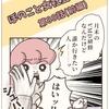 ぼのこと女社会2【第88話-1】