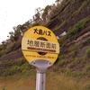 伊豆大島の交通事情