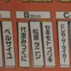 おちゅーんLive!『烈戦ピン下一武道会』観てきた!!!