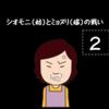 シオモニ(姑)が大泣き....病院に行くことを言わなかっただけなのに..