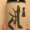 福井県『黒龍 しずく 大吟醸』黒龍高級酒シリーズのエントリー商品。やや入手困難ですが探してでも飲む価値を十二分に感じました。