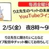 2/5(金)夜8時~9時YouTubeライブ配信します!