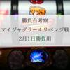 【勝負台考察】マイジャグラー4リベンジへ【2月1日勝負用】
