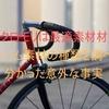 【クロモリはロードバイク最適素材】素材の種類を調べて分かった意外な事実