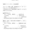 イオンシネマで750円もお得に映画が観れました♪ 【株主優待】