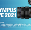 OLYMPUS LIVE 2021を見る