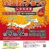 日本最大級のご当地餃子の祭典「全国餃子まつり in かわさき」が川崎競馬場で9/23、24に開催