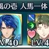 【縛鎖の闘技場】チーム紹介!(風の壱)