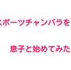 アサドリのブログ46