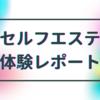 【体験レポート】話題のセルフエステ「BODYARCHI」のメリット・デメリット