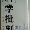 柴谷篤弘「私にとって科学批判とは何か」(サイエンスハウス)
