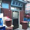 """キムチチゲの美味しいお店""""광화문집""""(カンファムンチプ)"""