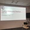 Osaka HoloLens Meetup vol.1 に参加してテンション上がった
