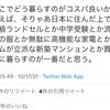 コスパの良い生活 in ジャパン