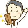 夏のボーナス、8年ぶり90万円超え