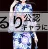 【駅メモ!】大雄山るりが公認キャラへ!