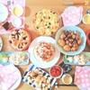 【4歳誕生日会お祝いレシピ】 ミニホームパーティ簡単ごはん9品の作り方
