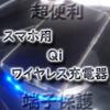 【折りたたみ式】スマホ用ワイヤレス充電器 ELEGIANTdfhj99【急速充電】