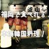 福岡で食べれる本場の韓国料理「釜山亭」が最高だった