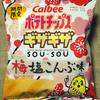 カルビー ポテトチップスギザギザ® 梅塩こんぶ味