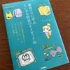 子育て世代必読!「被災ママに学ぶちいさな防災のアイディア40」は持っているだけで安心できる防災バイブル。