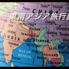 【東南アジア旅行記 ⑤】 17/09/11 後編 ~Religion is certainly exist in local people's life~ 『一人旅』