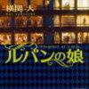 ルパンの娘 第2話 深田恭子、瀬戸康史、小沢真珠、栗原類、どんぐり… ドラマの原作・キャスト・主題歌など…