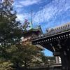 そうだ!京都に行こう。