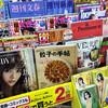 あの蔓餃苑のレシピが満載!日本中の餃子好き必携「餃子の手帖」発売!!
