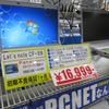 大阪日本橋の中古PC 13インチ以下モバイル 1万円台のi5やi3も