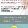 """99%の日本人が知らない""""世界初""""「人生のOS変換メソッド」"""