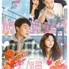 韓国映画「甘酸っぱい」ネタバレ感想 遠距離恋愛のしょっぱいリアル