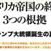一万円札はビットコインで勝海舟にすべきだ!