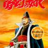 織田信長が主役のRPGというだけで このゲームの勝ち  夢幻の如く  スーパーファミコン