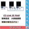 【上級編】PLC(シーケンサ)によるGX Works3を用いたiQ-RシリーズRENCPUのCC-Link IE Field設定方法