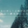 『えいやっ!っと飛び出すあの一瞬を愛してる。』 - 小山田咲子