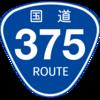 No.087 国道375号
