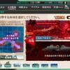 E5 ニューブリテン島沖/ソロモン諸島西部沖(ルートギミック)