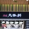 茨城【大勝軒】グループ系列の守谷サービスエリアの店舗・メニュー