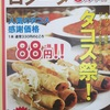 豊田市平芝 メキシコ料理 タコスランチ!!