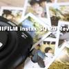 チェキ instaxSQ20は選んでプリントできるのでフィルムの値段が高いと嘆いている方におすすめ【レビュー】